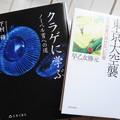Photos: 読んでいる本