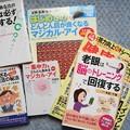 目のトレーニング教本