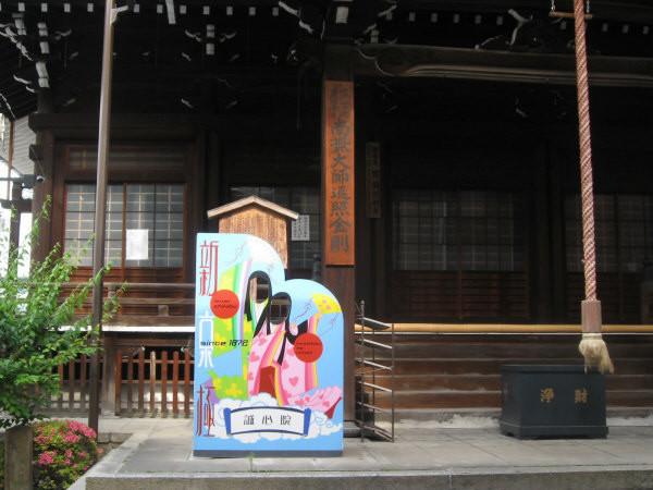 Photos: 寺のアレ