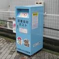 Photos: 狭山遊園前の何か
