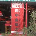 Photos: 肉中島南方