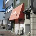 Photos: 店と両隣