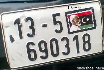 リビアナンバー