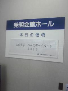 大山祭きてしまった!!!!(´∀`)