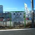 写真: 富士見駅