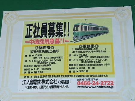 鵠沼駅14