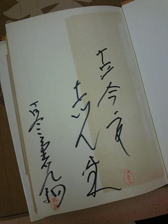 志ん生、志ん朝サイン入り貧乏自慢。他人のだけど #rakugo