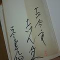 写真: 志ん生、志ん朝サイン入り貧乏自慢。他人のだけど #rakugo
