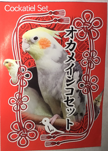 京急福袋01
