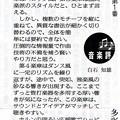 Photos: 京響プレミアム 岸田繁 交響曲第1番