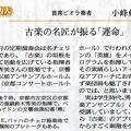 Photos: 今月の京響:第609回定期演奏会