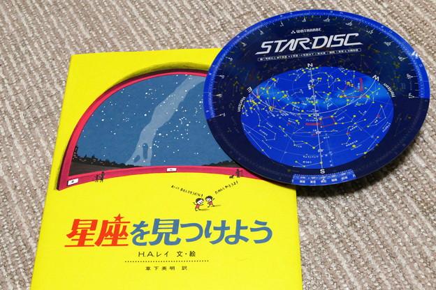 星との出会い・・・No.01