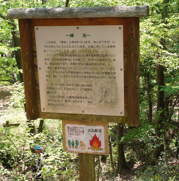 2016-5-1峯池の看板取り付け山火事注意