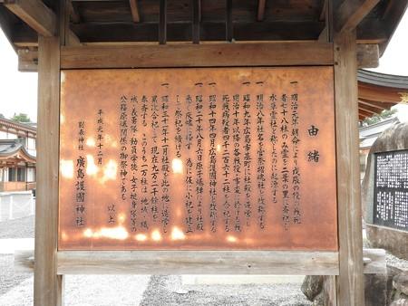 広島城16 広島護国神社 戊辰戦争戦没者を祀ったのが始まり