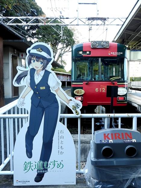 石山寺駅16 鉄道むすめ「石山ともか」(復)
