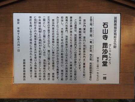 石山寺34 毘沙門堂由緒