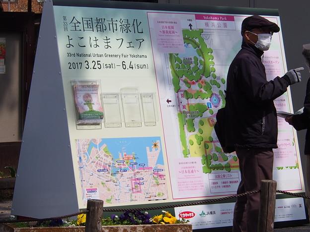 横浜緑化フェア