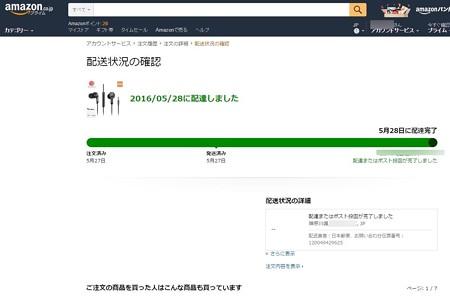 2016.05.28 PC Amazon 配達状況