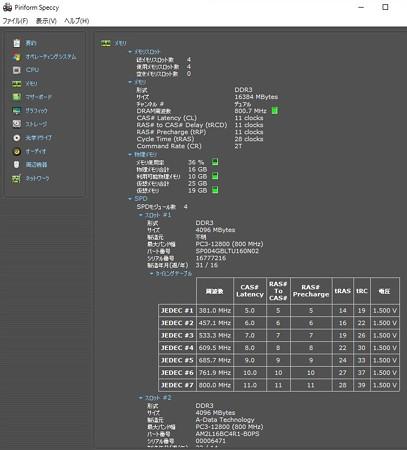 2016.08.09 机 DDR3 1600 PC3-12800 4GB×2枚追加