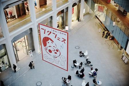 2017.01.04 東京 KITTE