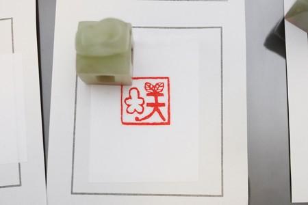 2017.02.17 外交官の家 山手学童アート 石判