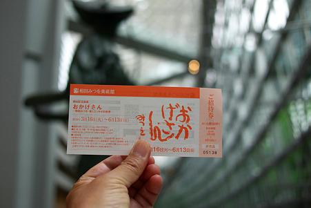 2010.05.26 有楽町 東京国際ホーラム