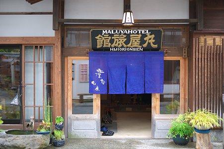 2010.10.25 肘折温泉 丸屋 玄関