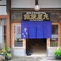 Photos: 2010.10.25 肘折温泉 丸屋 玄関