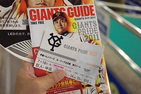 2011.07.18 水道橋 Tokyo Dome チケット