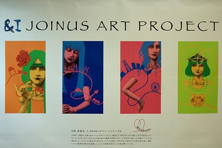 2011.08.13 横浜 &I JOINUS ART PROJECT