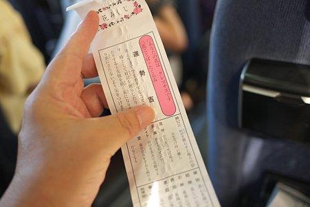 2011.09.18 長野県 駒ヶ根市 光前寺早太郎おみくじ 吉