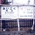 写真: 1990年4月4日XL250日本一周愛国駅