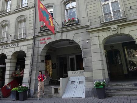 160721-04アインシュタインハウス