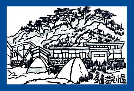 160913鑓温泉小屋
