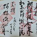 Photos: 和泉式部関連御朱印ふたつ