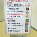 Photos: キリンビール福岡工場