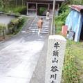 写真: 八女 谷川寺