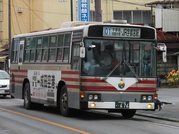 【関東自動車】 宇都宮230あ676