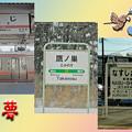 Photos: 縁起のいい駅・一富士、二鷹、三茄子