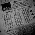 Photos: 紙面から…(・・)ぴ~そのいち。1