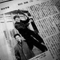 Photos: 紙面から…(・・)ぴ~そのいち。2