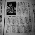 Photos: 紙面から…(・・)ぴ~そのいち。3