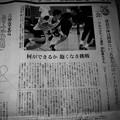 Photos: 紙面から…(・・)ぴ~そのいち。4