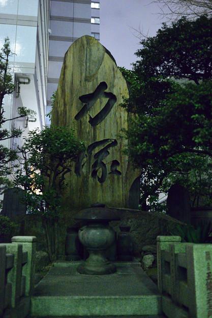 回向院 力塚の碑