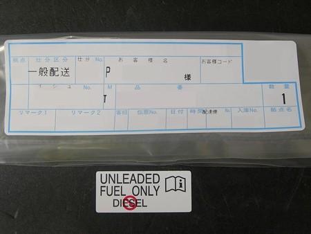 トヨタ純正 フューエルコーションラベル-6