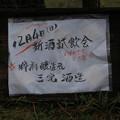 Photos: 無料酒