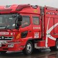 Photos: 広島県呉市消防局 lll型救助工作車