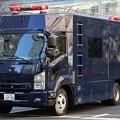 Photos: 警視庁 公安機動捜査隊 NBCテロ対策車
