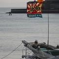 写真: 旗と漁船