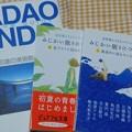 Photos: 新世界から、古書市開催中の天満宮へ移動。3冊買って400円。どれ...